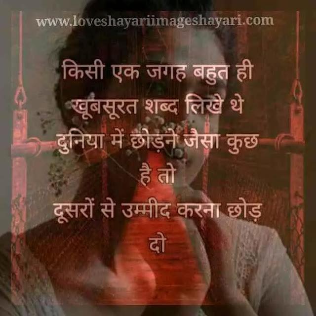 motivational shayari in hindi for students pdf