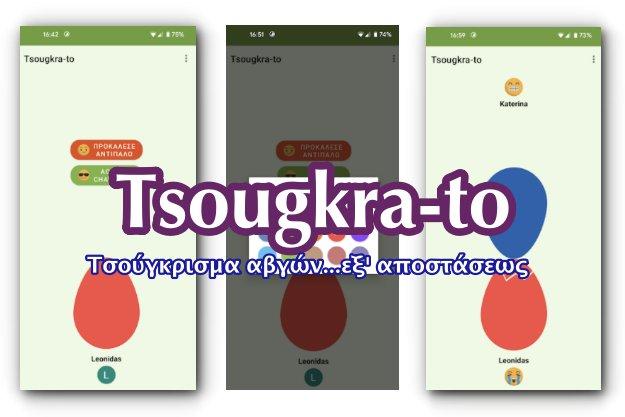 Tsougkra-to - Πάσχα 2021 με τσούγκρισμα αβγών εξ' αποστάσεως