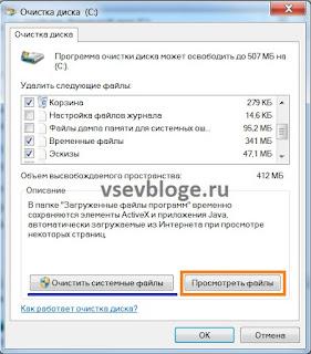 Очистка системного диска
