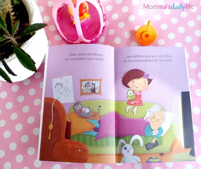 βιβλία για παιδιά 2-4 ετών