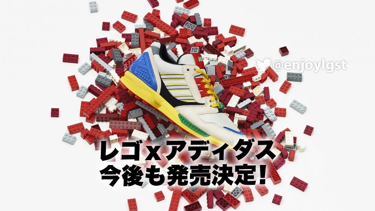 レゴアディダスコラボ製品は今後も発売!複数年パートナーシップ締結(2020-2021)