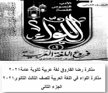 تحميل مذكرة اللواء لغة عربية للصف الثالث الثانوى 2021 (الجزء الثانى) pdf  للاستاذ/ رضا الفاروق