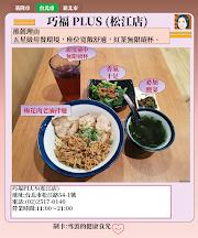 [南京松江捷運站美食]  「巧福PLUS」松江店,紅茶無限續杯