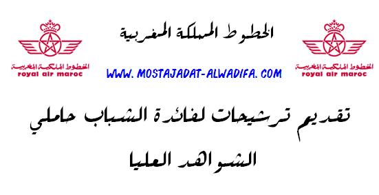 الخطوط المملكة المغربية تقديم ترشيحات لفائدة الشباب حاملي الشواهد العليا