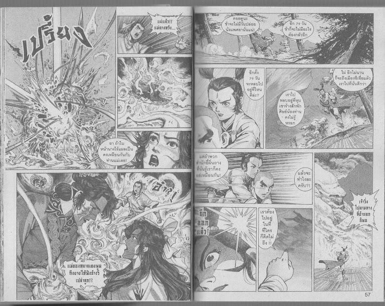 Demi Gods & Semi Devils - หน้า 26