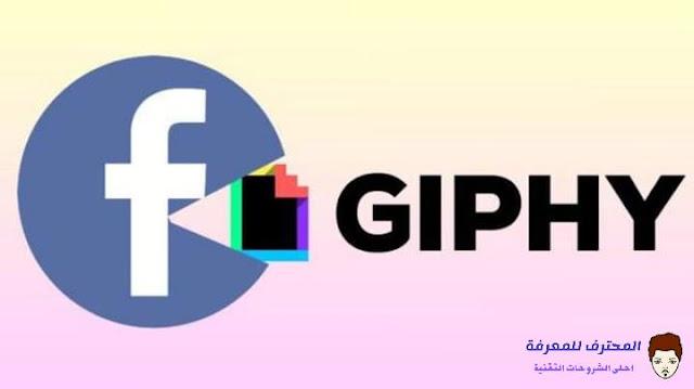 الفيسبوك يستحوذ على منصة GIF Giphy مقابل 400 مليون دولار
