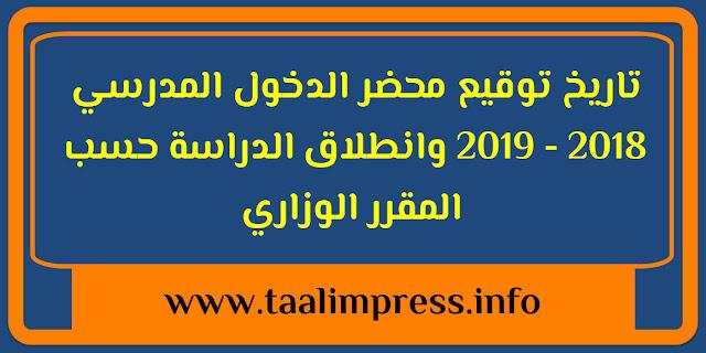 تاريخ توقيع محضر الدخول المدرسي 2018 - 2019 وانطلاق الدراسة حسب المقرر الوزاري