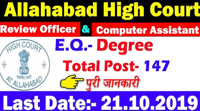 Allahabad HC Review Officer RO, CA Online Form Revised Answer Key 2020