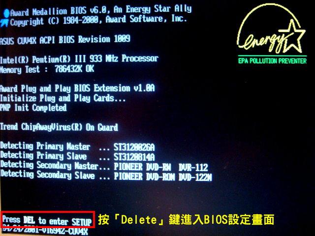設定BIOS的開機順序為光碟優先 - 阿土隨手筆記