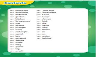 فلاش كاردز اللغة الانجليزية للصف الاول الابتدائى ترم اول كاملة من موقع درس انجليزي
