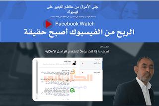 شرح تفعيل الربح من فيديوهات الفيسبوك Facebook Watch
