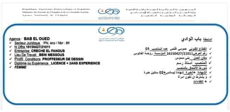 إعلانات توظيف بالجزائر العاصمة 1