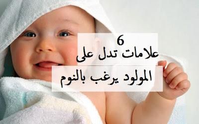 علامات تدل على المولود يرغب بالنوم
