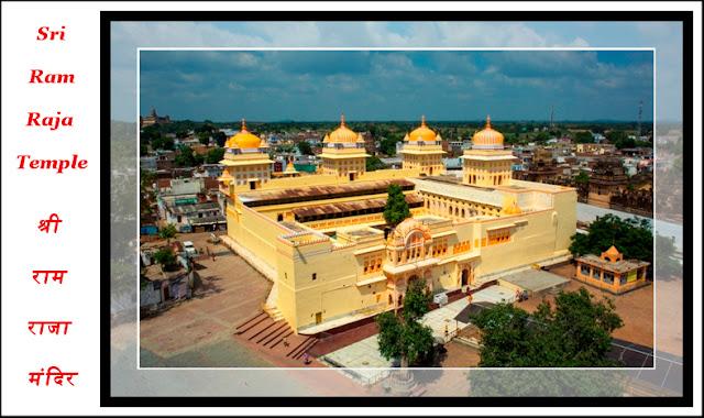 श्री-राम-राजा-मंदिर-ओरछा