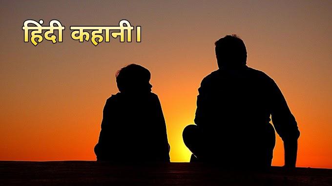 Bacchon ki kahani. Best story. प्रेरणादायक कहानी।
