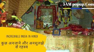 Incredible India In Hindi   कुछ अनजाने और अनसुलझे से रहस्य