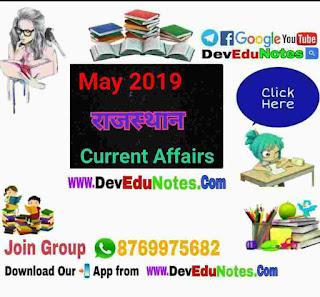 Rajasthan current affairs, www.devedunotes.com