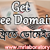 How To get free domain । Blogger Tutorial