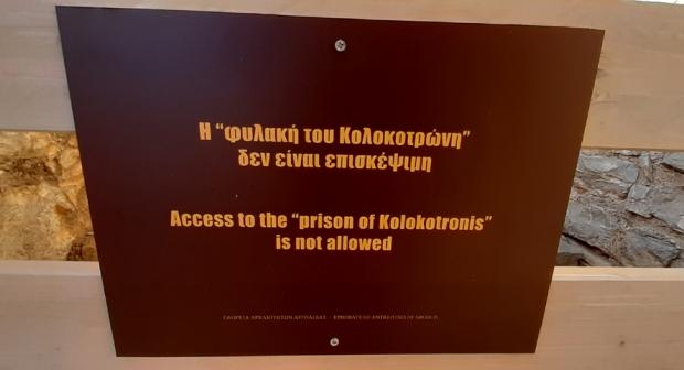 Παράπονα από επισκέπτες του Παλαμηδίου για την μη επισκέψιμη φυλακή του Κολοκοτρώνη