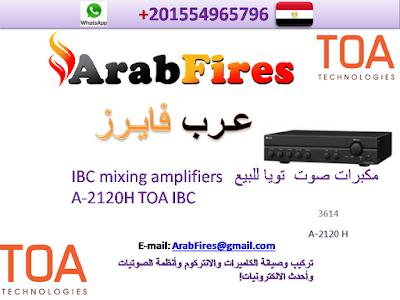 مكبرات صوت  تويا للبيع IBC mixing amplifiers  A-2120H TOA IBC