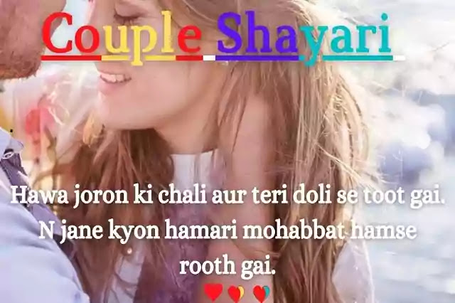 Best Romantic Couple Shayari, Status, Quotes | Love Couple Shayari With Image | Shayari For Couple.