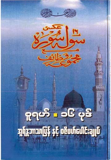 Urdu Translation of 16 Surahs and Wazifa F.jpg