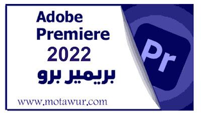 تحميل برنامج ادوبي بريمير Adobe premier 2022 مجانا مفعل مدى الحياة