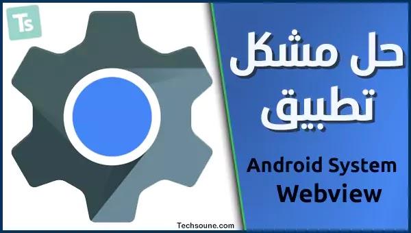 حل مشكل الخروج من التطبيقات وتحديث Android System Webview