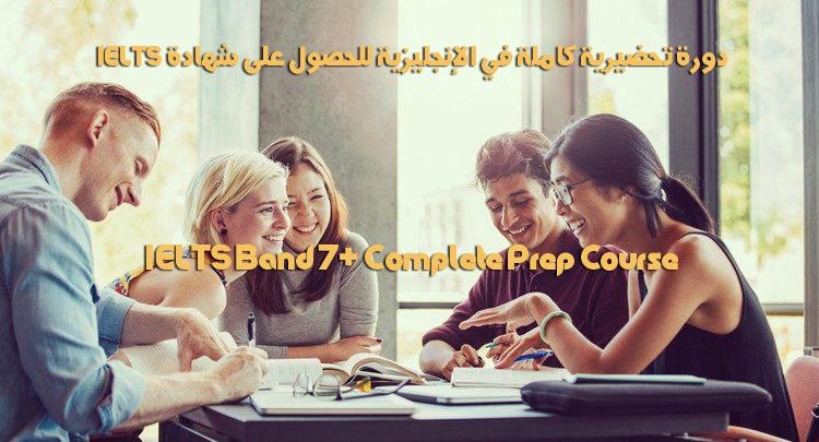 دورة تحضيرية كاملة في الإنجليزية للحصول على شهادة IELTS