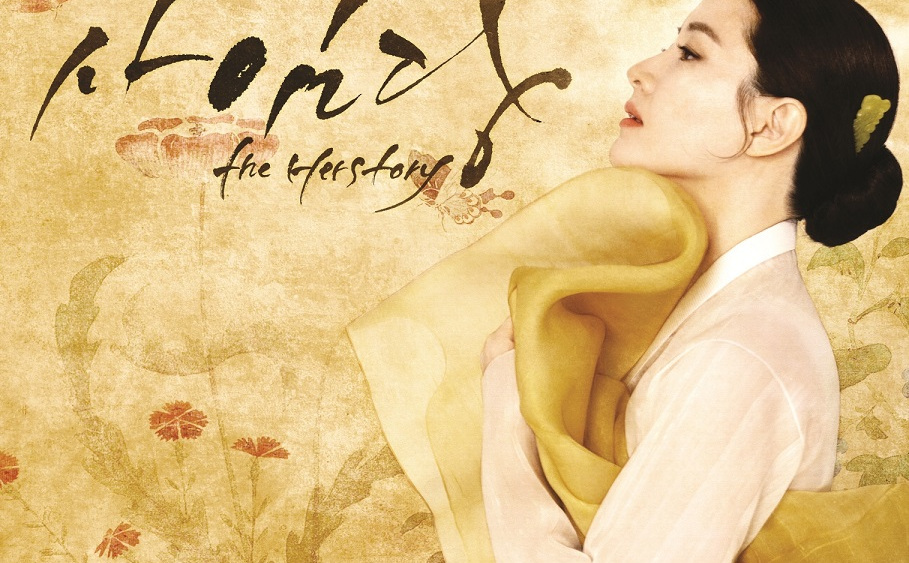 saimdang lights diary