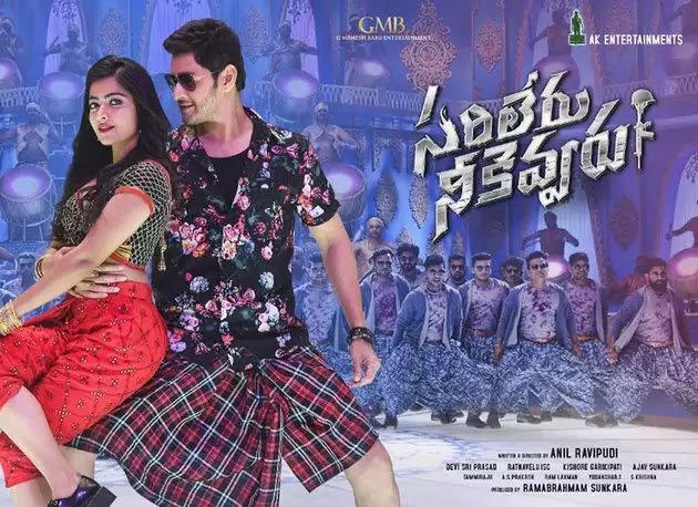 Sarileru Neekevvaru Box Office Collection