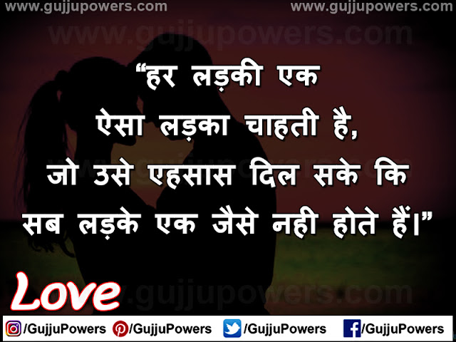 love shayari image cute