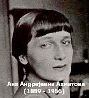 Ана Ахматова | НЕЋЕМО ПИТИ ИЗ ИСТЕ ЧАШЕ