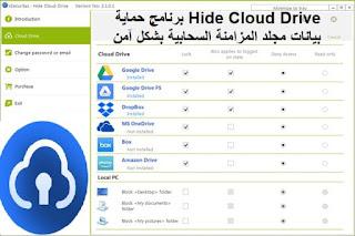 Hide Cloud Drive 2-1-0-2 برنامج حماية بيانات مجلد المزامنة السحابية بشكل آمن