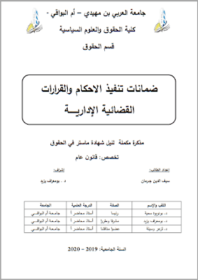 مذكرة ماستر: ضمانات تنفيذ الأحكام والقرارات القضائية الإدارية PDF