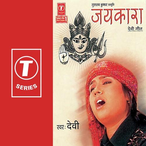 Jaikara - Singer Devi Bhojpuri album