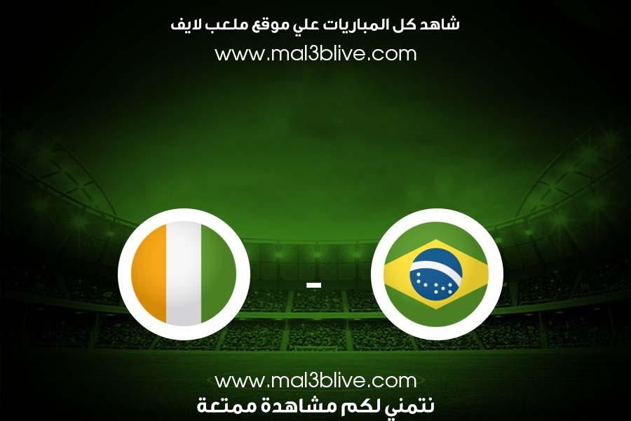 مشاهدة مباراة البرازيل وساحل العاج بث مباشر اليوم الموافق 2021/07/25 في الألعاب الأولمبية 2020