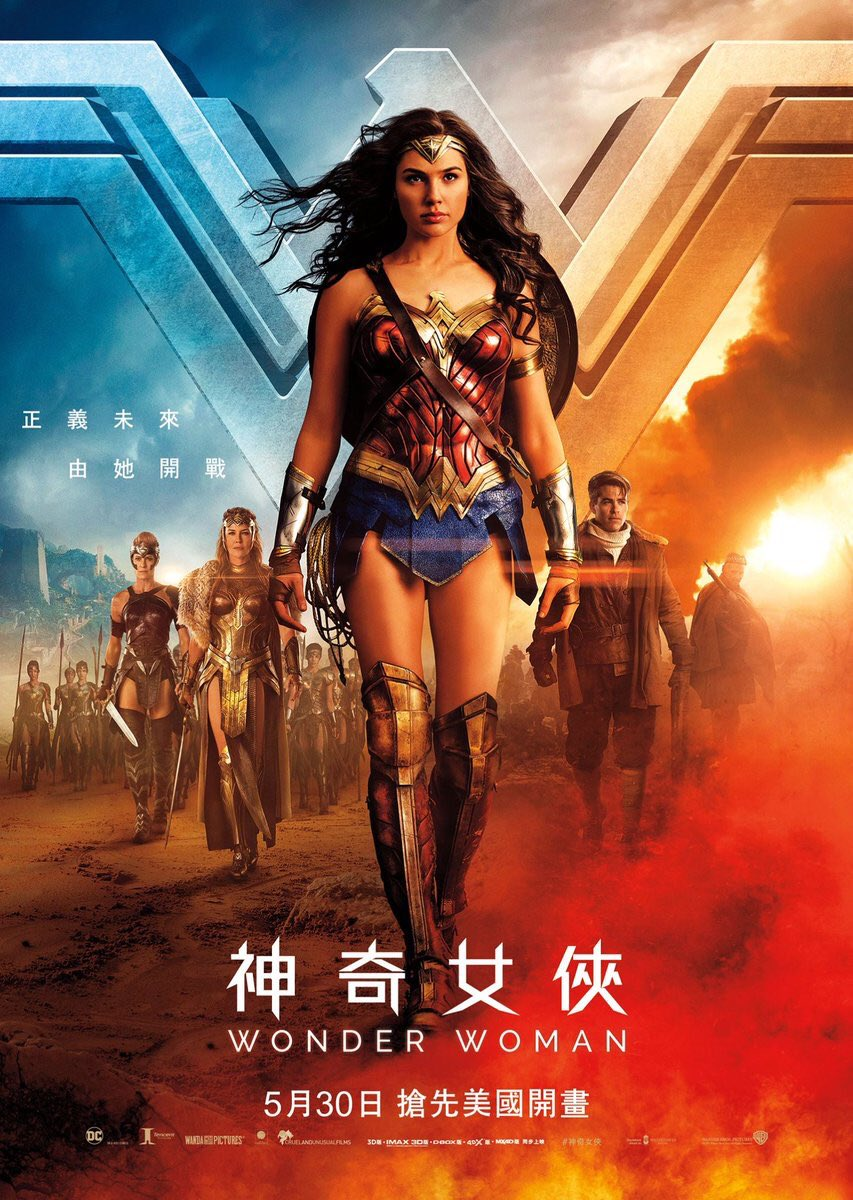 Wonder Woman international poster