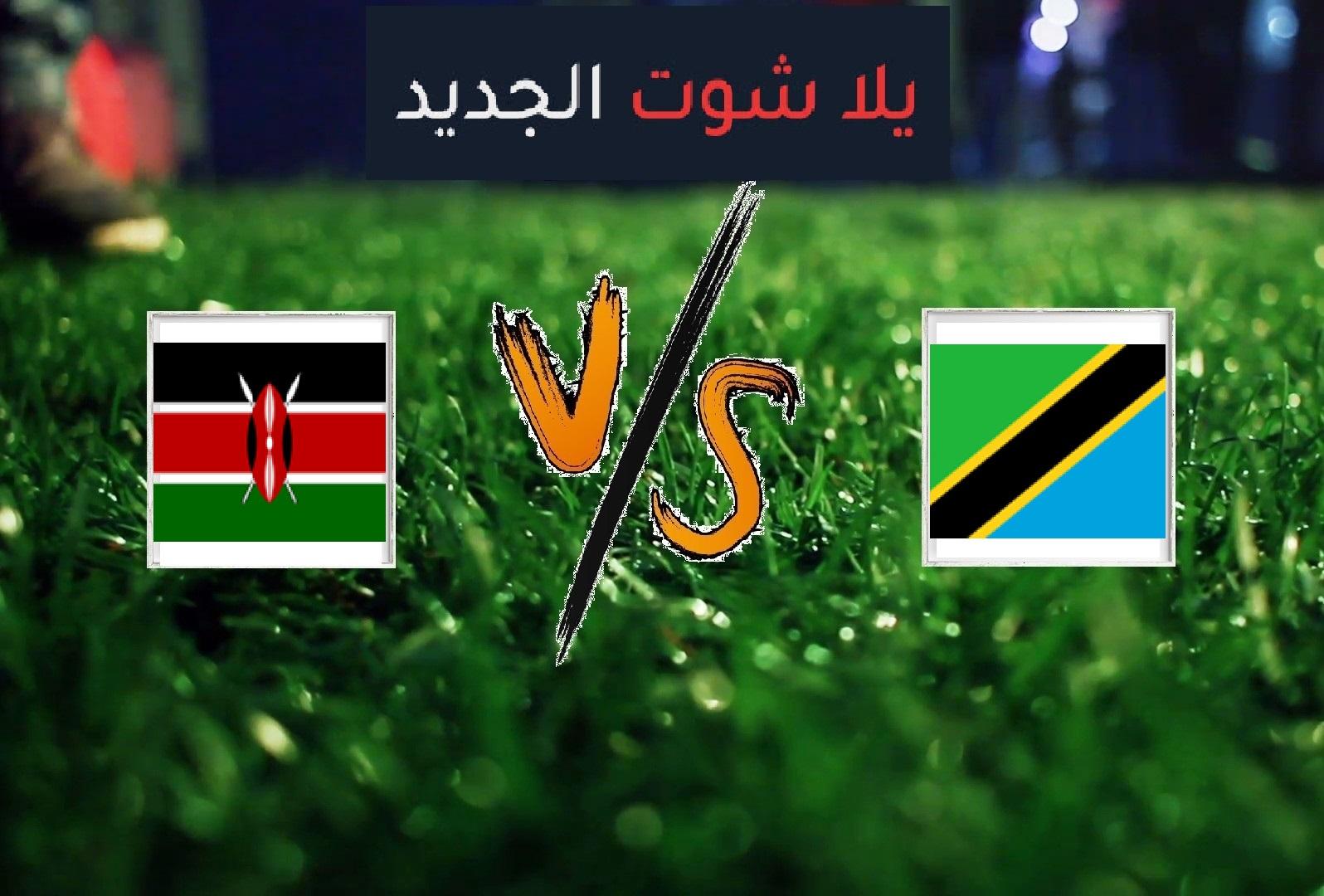 ملخص مباراة كينيا وتنزانيا اليوم الخميس 27/06/2019 كأس الأمم الأفريقية