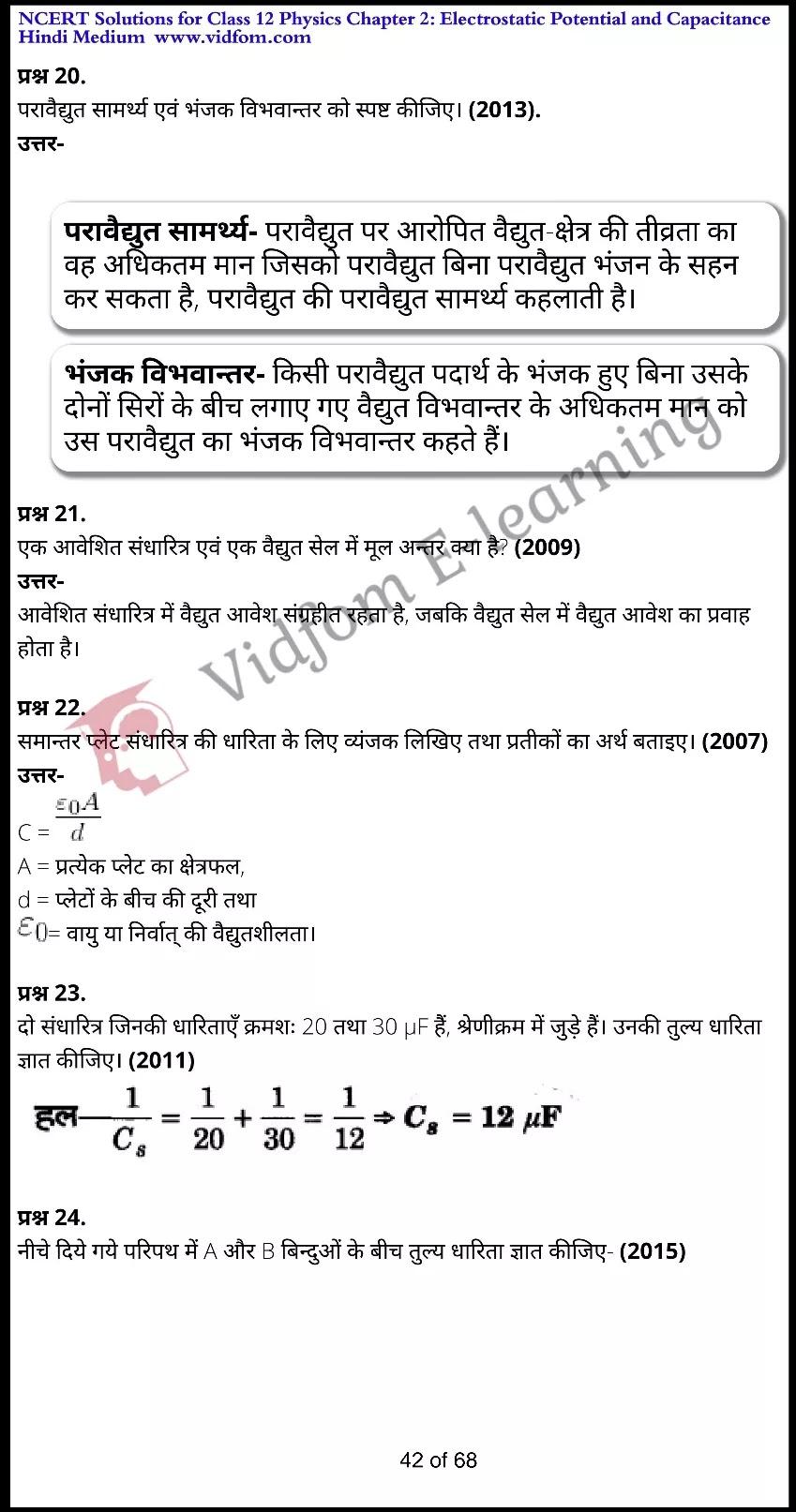 class 12 physics chapter 2 light hindi medium 42