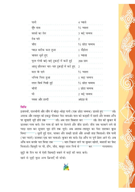 5-Hindi-NCERT-Chapter-2-7