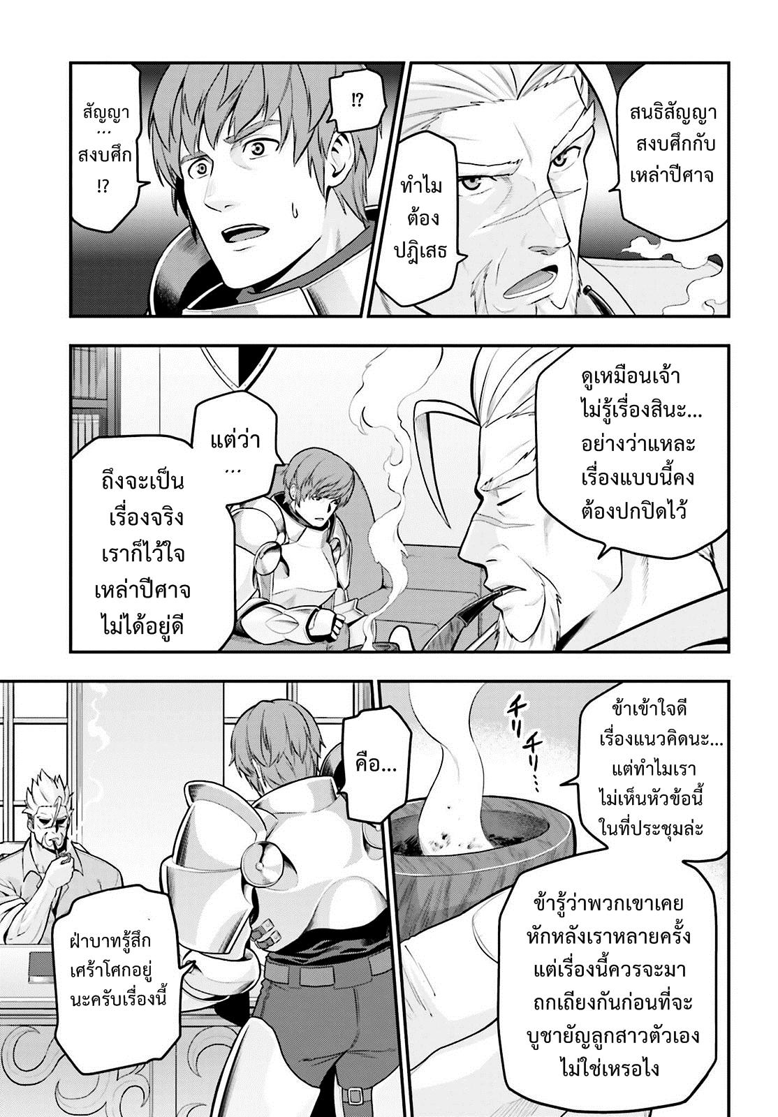 อ่านการ์ตูน Konjiki no Word Master 17 ภาพที่ 9