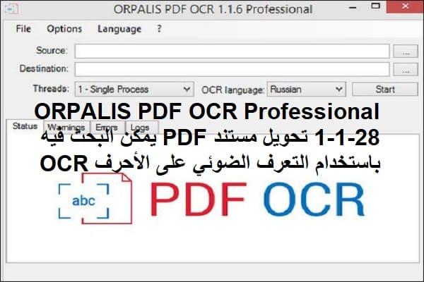 ORPALIS PDF OCR Professional 1-1-28 تحويل مستند PDF يمكن البحث فيه باستخدام التعرف الضوئي على الأحرف OCR