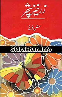 Zarkhaiz Pathar