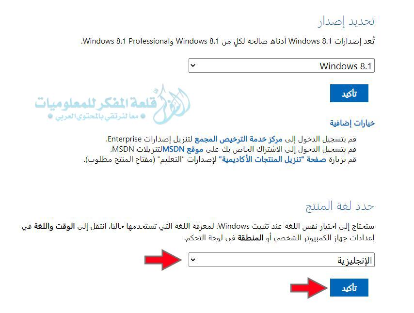 تحميل ويندوز 8.1 Windows من الموقع الرسمي نسخة اصلية 32 بت و 64 بت بجميع اللغات