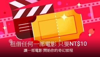Google play/促銷代碼/優惠券/折價券/coupon