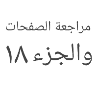 اختبار القريب والبعيد لحفظ القرآن الكريم ومراجعته من(٣٨٠- نصف ص ٣٩٢) + ج ١٨