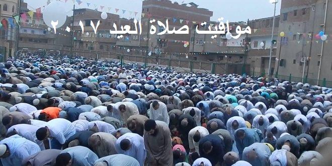 صلاة العيد 2017 ومواقيت صلاة العيد الكبير 2017