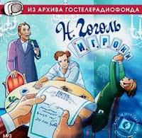 """Николай Гоголь """"Игроки"""" слушать онлайн"""