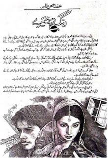 Rangrez Mere Novel Episode 3 By Effat Sehar Tahir Urdu Novel Free Download Pdf